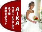 ★AIKA★白ウェディングドレス+白ブラパン+白ガーターベルト+白ガータータイツ 計5点セット