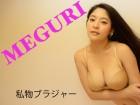 大人気AV女優【めぐり】ちゃんのサイン入り私物ブラジャー+チェキ!