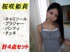 桜咲姫莉さん キャミソール&下着上下セット&チェキ