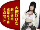 ★大槻ひびき★劇中使用 衣装&下着 計4点セット