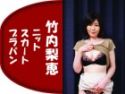 ★竹内梨恵★ニット+スカート+サーモンピンクリボン刺繍入黒ブラパン 計4点セット