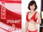 竹内梨恵さんが着用した総レース濃赤ブラトップ+レースリボン赤パンティ 計2点セット