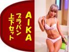 ★AIKA★白レース付花柄入ピンクブラパン 計2点セット