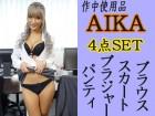 ☆AIKA☆白ブラウス+灰スカート+スパンコール付黒ブラパン 計4点セット