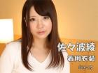 佐々波綾さんが撮影現場で着用したライトピンクの下着&撮影衣装 チェキ付き!