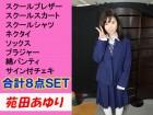 苑田あゆりちゃんが着用したブレザー制服セット&チェキ 合計8点セット