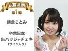 朝倉ことみ 卒業記念 缶バッジ+チェキ(サイン入り)