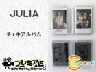 JULIA チェキアルバム(サイン入り)8枚セット
