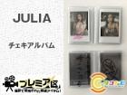 JULIA サイン入りチェキアルバム 8枚セット