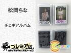 松岡ちな チェキアルバム(サイン入り)7枚セット