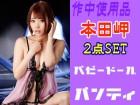☆本田岬☆黒レースリボン付藤色ベビードール+同パンティ 計2点セット