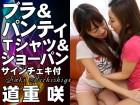 道重咲 V撮使用 ブラ&パンティ・Tシャツ・ショーパン・サインチェキ