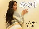 大人気AV女優【めぐり】ちゃんの私物パンティ+チェキ