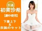 【劇中使用】引退初美沙希で使用した下着上下&衣装のセット