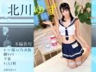 北川ゆずちゃんが本編で着用したセーラー服コスプレ衣装と網タイツと下着とチェキの4点セット