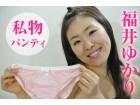 【オナ済み・私物】福井ゆかり ピンク地に花柄刺繍☆パンティ