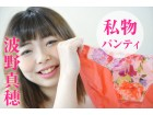 【オナ済み・私物】波野真穂 花柄プリント☆パンティ