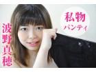 【オナ済み・私物】波野真穂 黒地に花柄レース☆パンティ