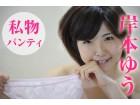 【オナ済み・私物】岸本ゆう 薄いピンク地にレース付き☆パンティ