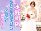 ◆水野朝陽◆白ウェディングドレス 計7点セット