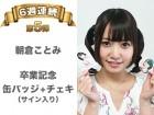 朝倉ことみ 卒業記念 缶バッジ+チェキ(サイン入り)第5弾
