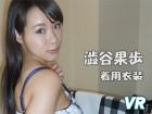 澁谷果歩さんが撮影現場で着用した白×紺ラインの下着&撮影衣装 チェキ付き!