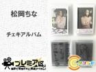 松岡ちな サイン入りチェキアルバム 7枚セット