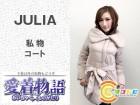 JULIA 私物 コート
