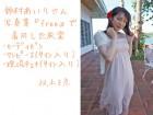 鈴村あいりさんが写真集で着用した衣装
