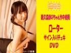 鵜久森ほのちゃん作中使用 ローター チェキ DVD