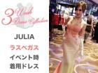 JULIA ラスベガスイベント時に着用していたドレス