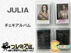 JULIA サイン入りチェキアルバム 8枚組