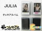 JULIA チェキアルバム(サイン入り) 8枚組