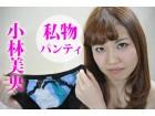 【ヨゴレ注意・私物】小林美央 黒色地に緑水色デザインプリント付き☆パンティ