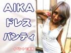 ◆AIKA◆総レース白ドレス+黒レースゼブラ柄入パンティの2点セット