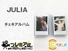 JULIA チェキアルバム 10枚セット