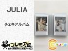 JULIA オフショットチェキアルバム 10枚セット