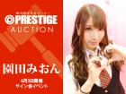園田みおんちゃん[イベント着用+サイン入り]白シャツ・チェックスカート