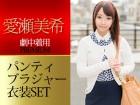 【汚れ注意】愛瀬美希さん劇中着用衣装&下着上下セット