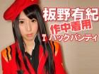 板野有紀ちゃんがみるきぃぷりん作品出演時に作中着用したTバックパンティ(白)