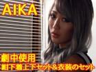 AIKA「黒ギャル未亡人~」で着用した紺下着上下セット&衣装のセット