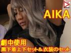 AIKA「黒ギャル未亡人~」で着用した黒下着上下セット&衣装のセット