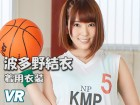 波多野結衣さんが撮影現場で着用したバスケットボール衣装セット チェキ付き!