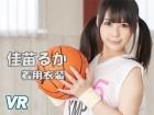 佳苗るかさんが撮影現場で着用したバスケットボール衣装セット