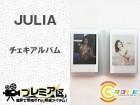 JULIA オフショットチェキアルバム 10枚組