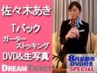 佐々木あき 「憧れのスチュワーデスと性交」DVD・生写真付★作中着用済み Tバック・ストッキング
