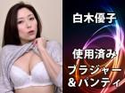 白木優子☆使用済☆ブラ&パンティ☆白×花柄刺繍