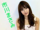 人気セクシー女優【市川まさみ】ちゃんの私服ワンピース+チェキ
