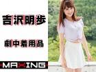 吉沢明歩 劇中使用 トップス・スカート