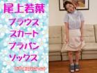 ◆尾上若葉◆ブラウス+スカート+ブラパン+ボーダーソックス 計5点セット
